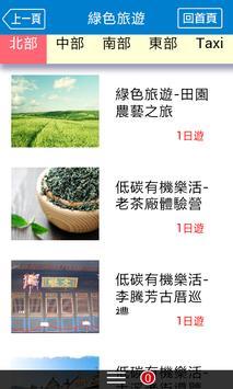 宇田雲端市集 apk screenshot