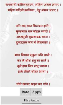 Kali Maa Chalisa with Audio apk screenshot