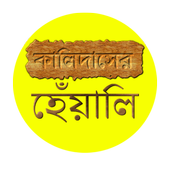 কালিদাসের হেঁয়ালি ( Offline ) icon