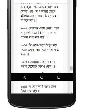 কালিদাসের হেঁয়ালি ( Offline ) apk screenshot