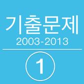 Sunung Math 2003-2013 Solns-1 icon