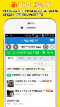 강사모 바로가기 (강아지/애견/분양 알림) poster