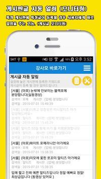 강사모 바로가기 (강아지/애견/분양 알림) apk screenshot