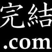 完結.com ライトノベル icon