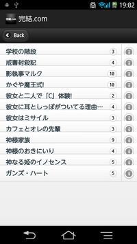 完結.com ライトノベル apk screenshot