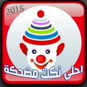 احلى نكت مغربية 2015 icon