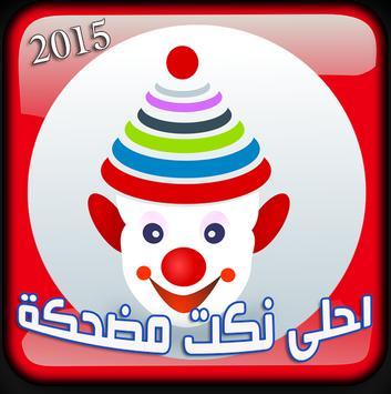 احلى نكت مغربية 2015 poster