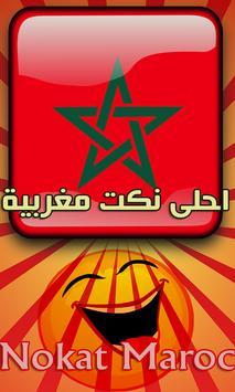 احلى نكت مغربية 2015 apk screenshot