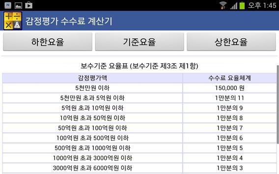 수수료 계산기 apk screenshot