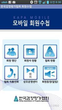 회원수첩 poster