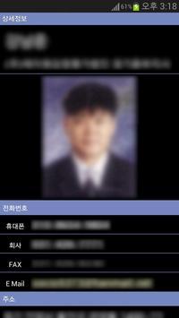 회원수첩 apk screenshot