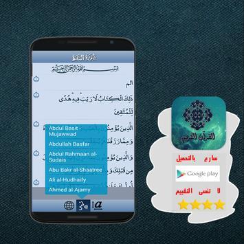 القرآن الكريم صوت و صورة Coran apk screenshot