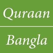 Urdu Quran in Bengali icon