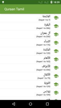 Urdu Quran apk screenshot