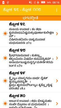 Gita in Kannada apk screenshot