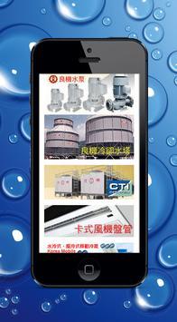 香港空調-良機水塔。良機水泵。冷氣機。抽濕機 Call 師傅 apk screenshot