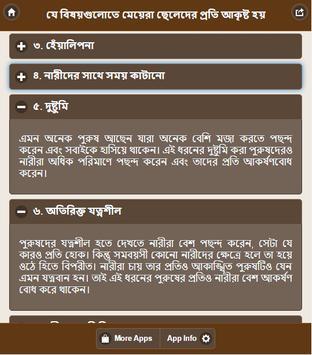 ছেলেদের প্রতি আকৃষ্ট কর বিষয় apk screenshot
