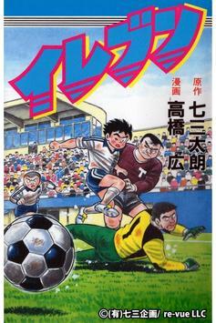 漫画「イレブン」「キャプテン」【フルコミ】 poster