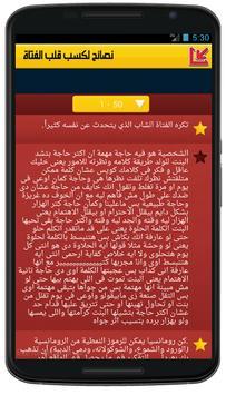 كيف تجعل الفتاة تحبك 300 نصيحة apk screenshot