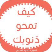 كيف تمحو ذنوبك - لمحمود المصري icon