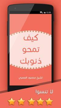 كيف تمحو ذنوبك - لمحمود المصري poster