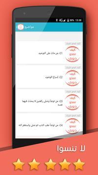 كيف تمحو ذنوبك - لمحمود المصري apk screenshot