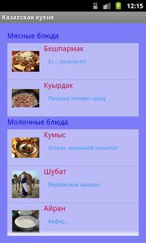 Казахская кухня poster