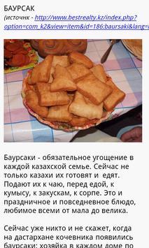 Казахская кухня apk screenshot