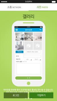 대한건축자재협회 apk screenshot