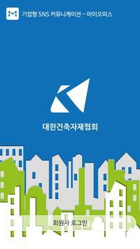 대한건축자재협회 poster
