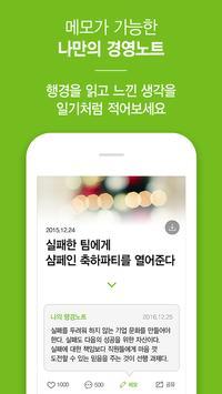 조영탁의 행복한 경영이야기(명언) apk screenshot