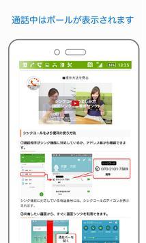 シンクコール apk screenshot