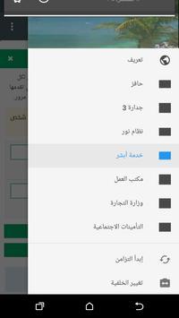 دوائر حكومية apk screenshot