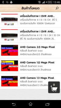 cctv astun apk screenshot