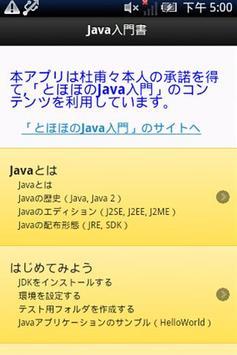 Java入門書Lite poster