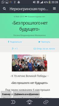 NergB-Нерюнгринская библиотека apk screenshot