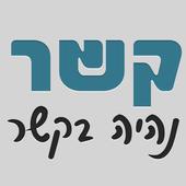 KesherCall icon