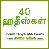 40 Hadith Tamil icon