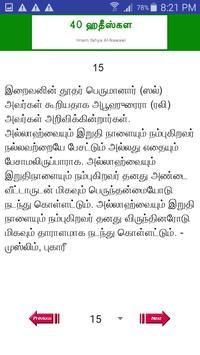 40 Hadith Tamil apk screenshot