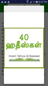 40 Hadith Tamil poster