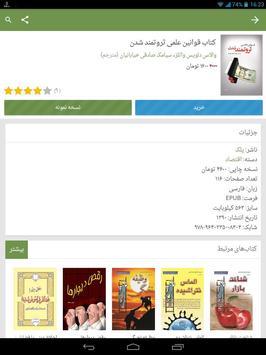 کتابراه - دانلود قانونی کتاب apk screenshot