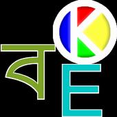 Bengali to English Dictionary icon