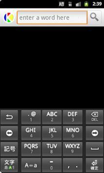 Bengali to English Dictionary apk screenshot