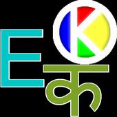 English to Konkani Dictionary icon