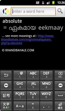 English - Malayalam Dictionary apk screenshot