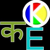 Konkani to English Dictionary icon