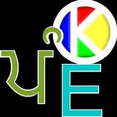 Punjabi to English Dictionary icon