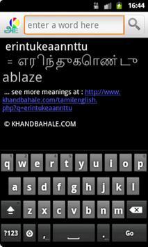 Tamil to English Dictionary apk screenshot