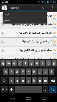 Mirza Ghalib Lite apk screenshot