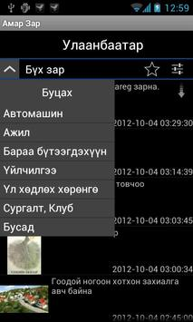 Amar Zar apk screenshot